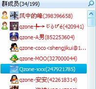 如何宣传和管理QQ群