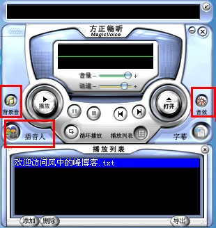 普通话自动生成软件