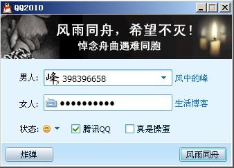 简单修改QQ2010登陆框文字
