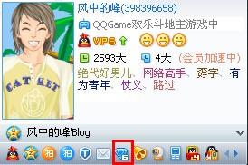 QQ蓝钻6级原来是这样的
