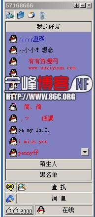 回味一下最早的腾讯QQ