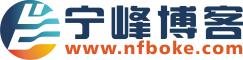 宁峰博客-一个记录生活,分享点滴的个人博客网站。