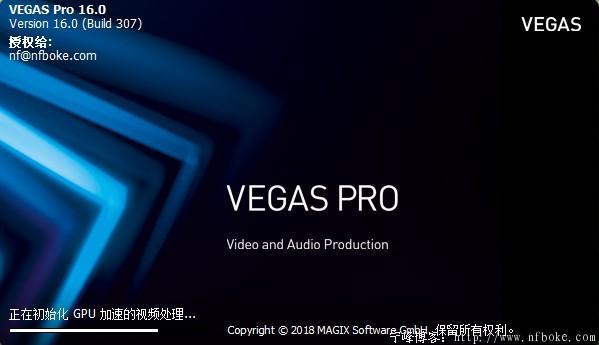 终于用上Vegas Pro 16正版软件了