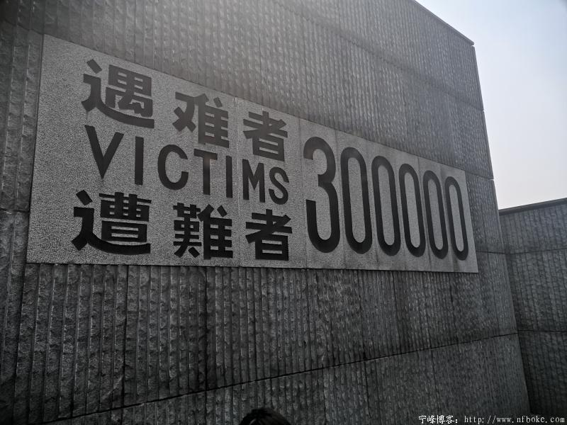南京大屠杀纪念馆